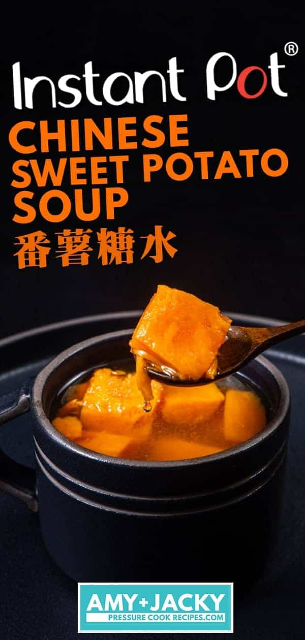 Instant Pot Chinese Sweet Potato Soup | 壓力鍋番薯糖水 | Pressure Cooker Chinese Sweet Potato Soup | 番薯姜糖水 | Sweet Potato Soup | Instant Pot Chinese Recipes | Instant Pot Dessert | Instant Pot Recipes | Instant Pot Soup #recipes #chinese #dessert